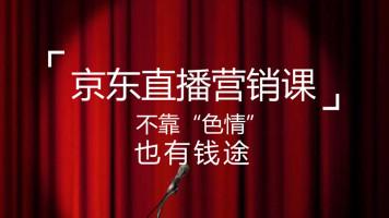 京东直播开放平台运营课程