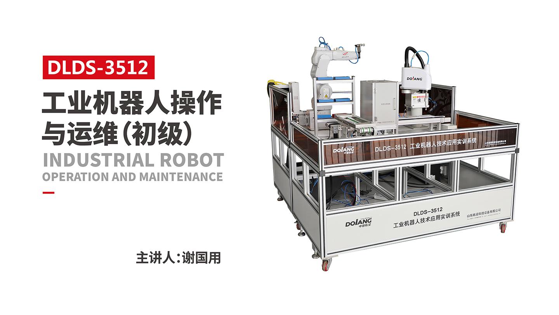 工业机器人操作与运维DLDS-3512(初级)