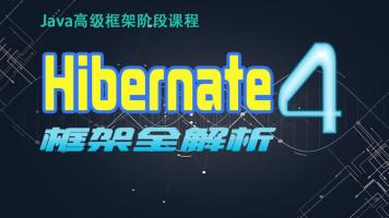 Java高级框架| Hibernate 4框架全解析【尚学堂】
