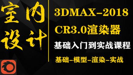 3DMAX--CR3.0渲染-效果表现高级教程