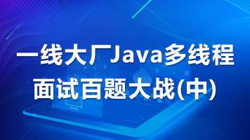 Java多线程面试120题-中,从源码、性能、算法等方面拆解