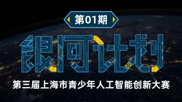 【银河计划】第01期 计算机竞赛辅导直播公开课 | Python