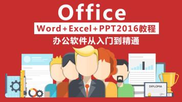 Office2016商务办公软件从入门到精通(Word-Excel-PPT教程)