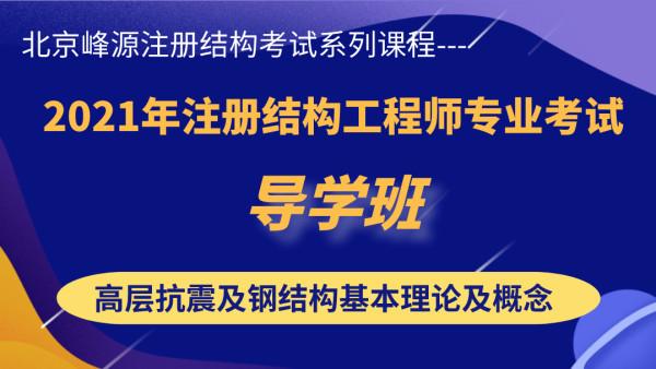【北京峰源】注册结构专业考试【导学班】2020年