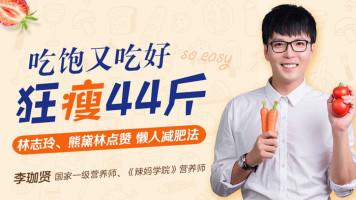 营养师×国际星厨:7天彩虹瘦身餐,月瘦8斤美味易做