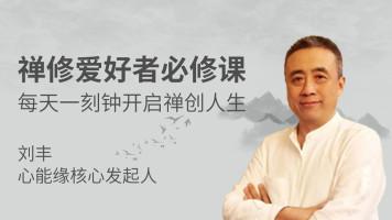 刘丰:禅修养心课