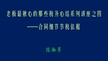 心结四:合同里的增值税合法节税(维修合同修改→检修)