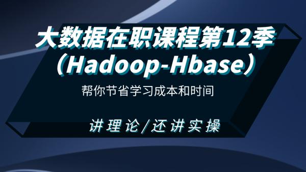 大数据在职课程第12季(Hadoop-Hbase)