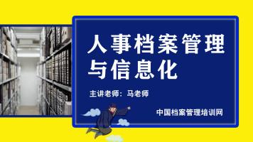 人事档案管理与人事档案信息化