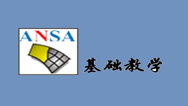 Ansa软件网格划分入门教程(持续更新中)