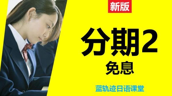 日语VIP课程分期2 免息付款