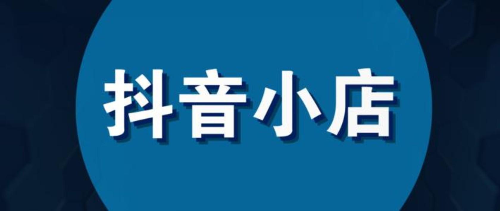 2021最新抖音小店无货源单类目操作群控操作玩法揭秘公开课