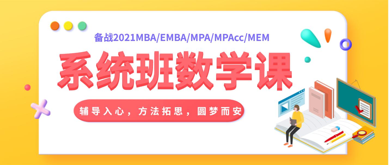 备战2021MBA/EMBA系统班数学课