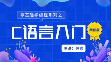 【零基础学编程】C语言入门课全套—2021精修版(更新中)