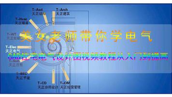 CAD住宅电气设计视频教程