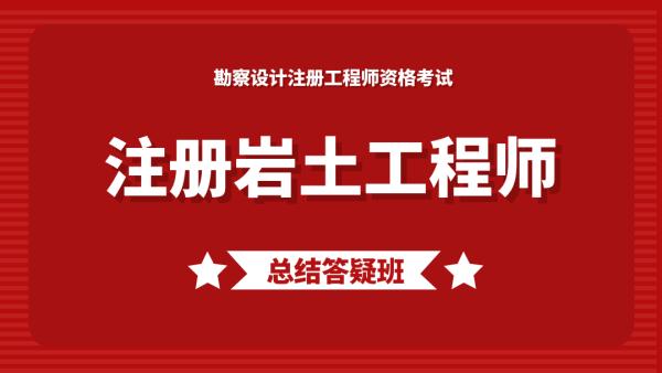 【华南启铭】2021年注册岩土工程师专业考试总结答疑班