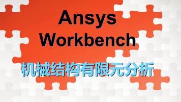 Ansys Workbench机械结构有限元分析【凯途教育】