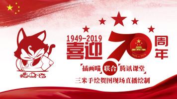 【插画喵-LIVE】庆新中国成立70周年,龙亮老师长幅画献礼
