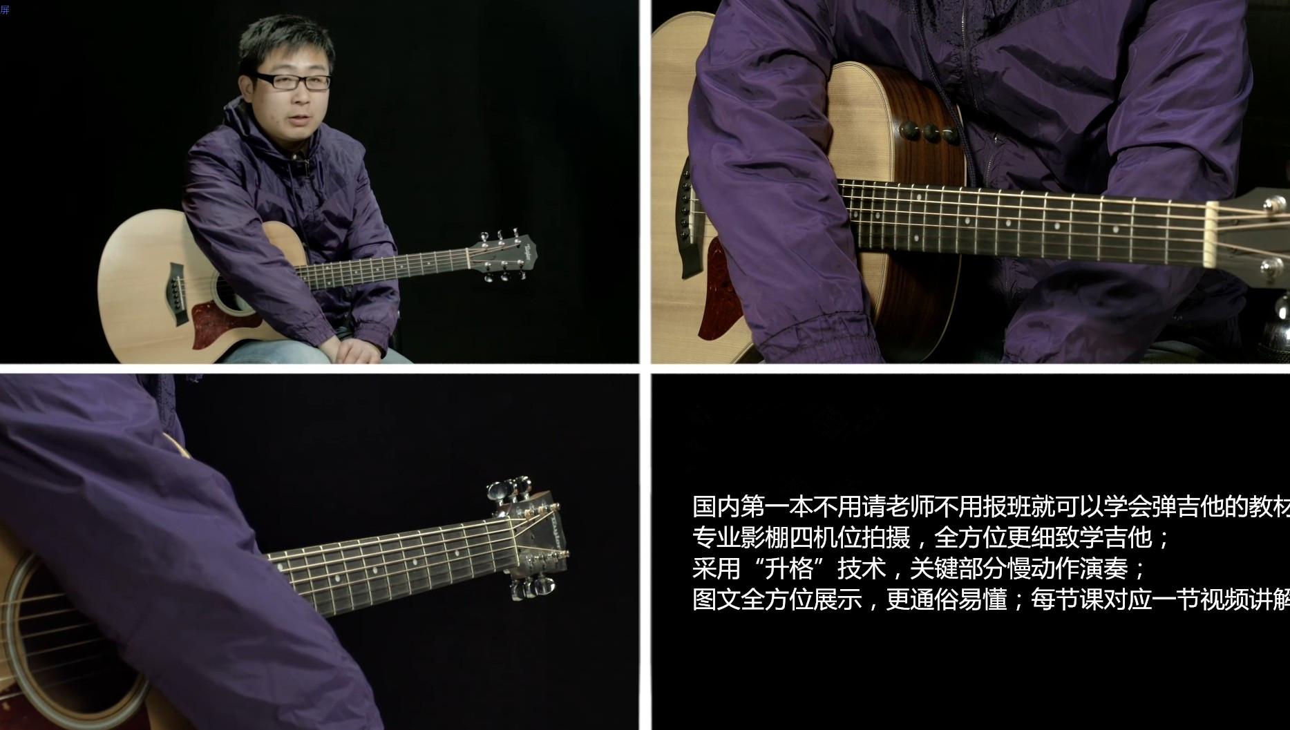 吉他精品教程-高音教官方教材