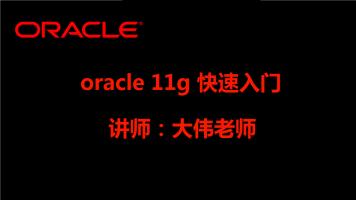oracle  pl/sql快速入门