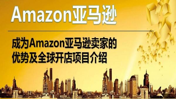 成为Amazon亚马逊卖家的优势及全球开店项目介绍