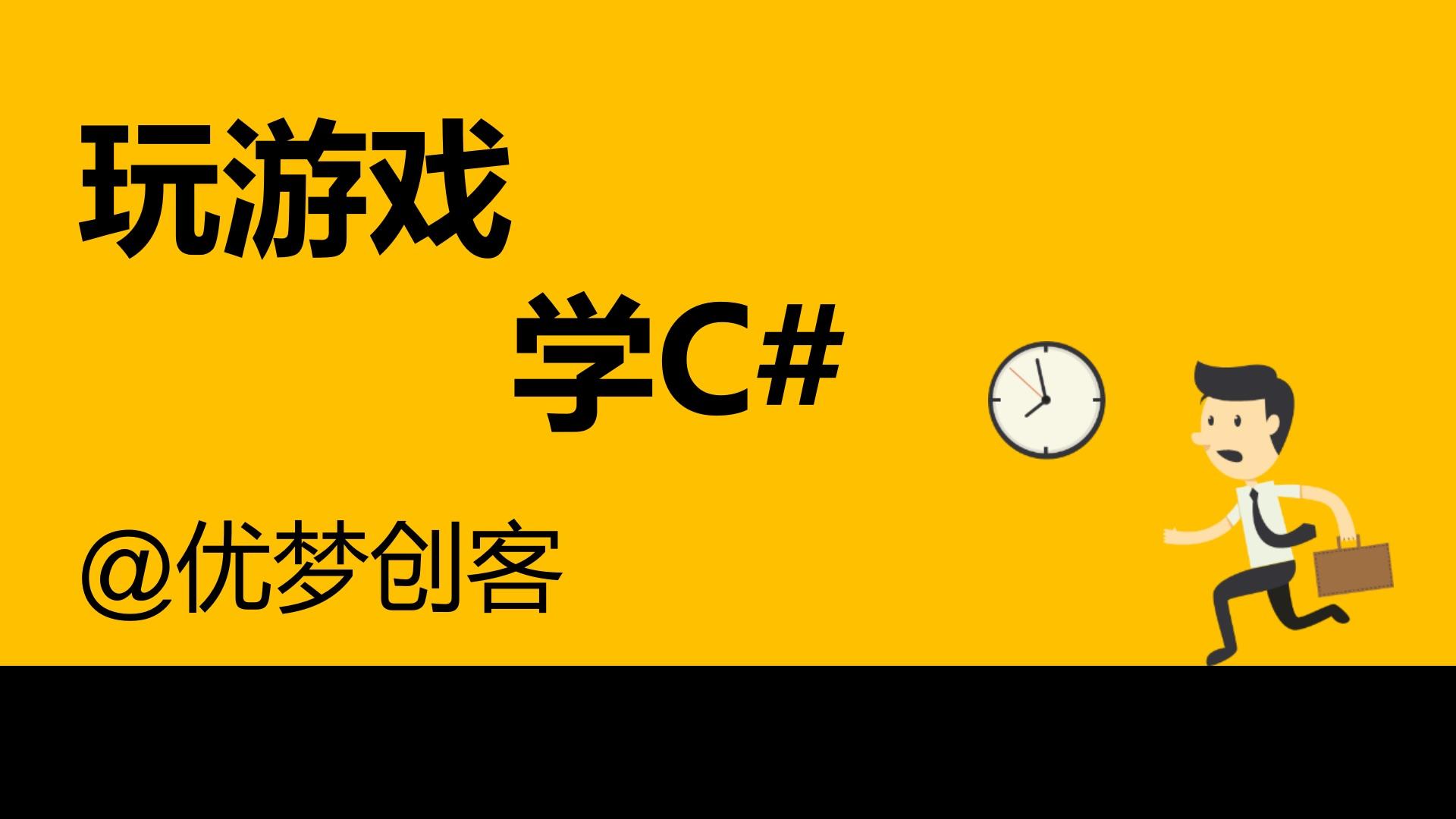 玩游戏 学C#(编程入门)