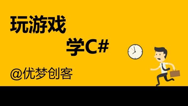 玩游戏 学C#(进阶篇)