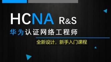 一听就懂的HCNA华为网络工程师直播课