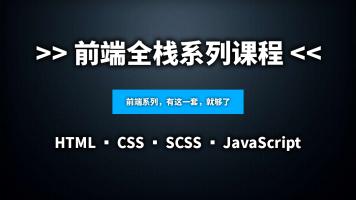 零基础学前端全栈系列课程 HTML/CSS/SCSS/JavaScript 入门到精通