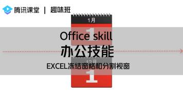 趣味班 办公技能——EXCEL冻结窗格和分割视窗