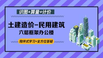 六层框架办公楼(量筋合一)-土建工程造价案例实操【启程学院】