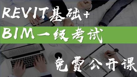 【公开课】Revit基础+BIM一级考试