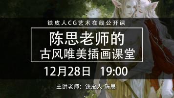 [陈思老师的古风唯美插画课堂](主讲-陈思)