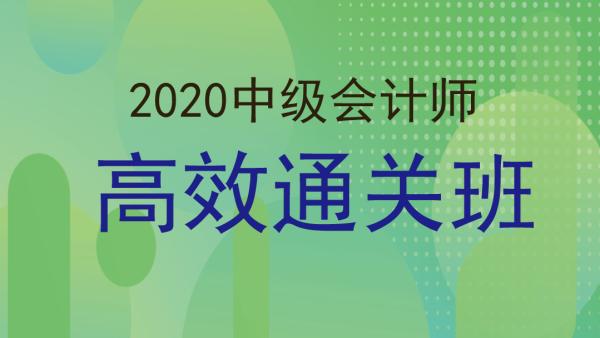 2020年中级会计职称中级会计师高效通关班