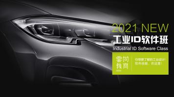 云尚教育 2021工业ID软件班· Rhino+Keyshot+More