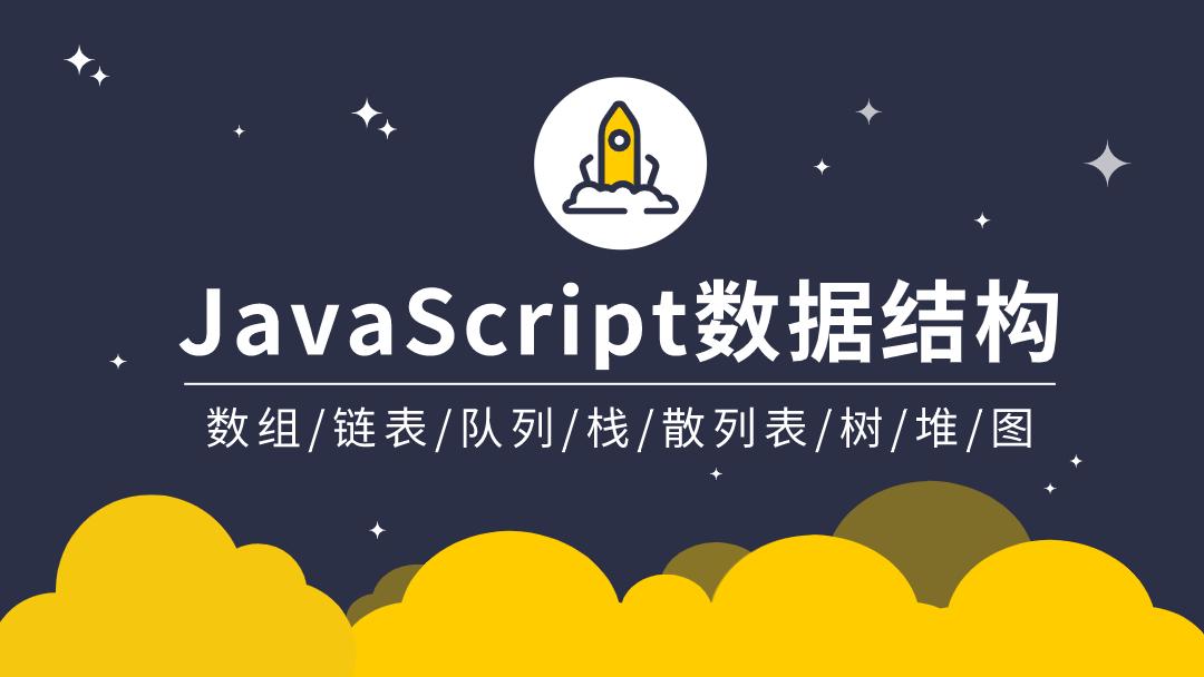[体验课]JavaScript数据结构