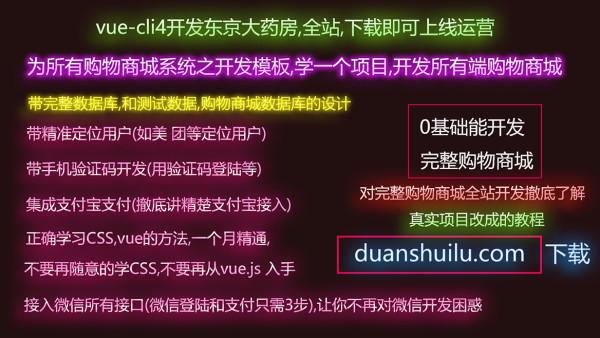vue手机购物商城APP东京大药房整站带数据库带中文文档带支付等