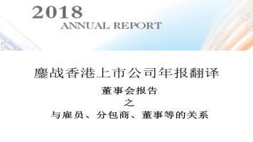 香港上市公司年报翻译之与雇员等的关系翻译