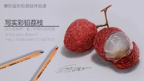 写实彩铅荔枝【重彩堂教育】