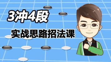3冲4段围棋实战招法思路课