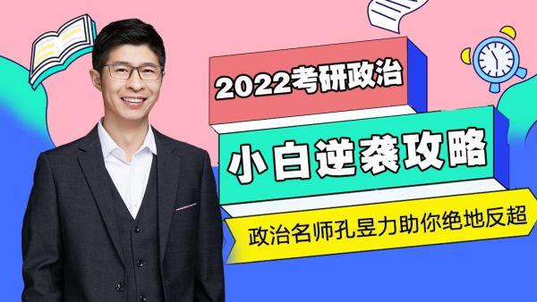 【22考研政治】小白课堂带你逆袭