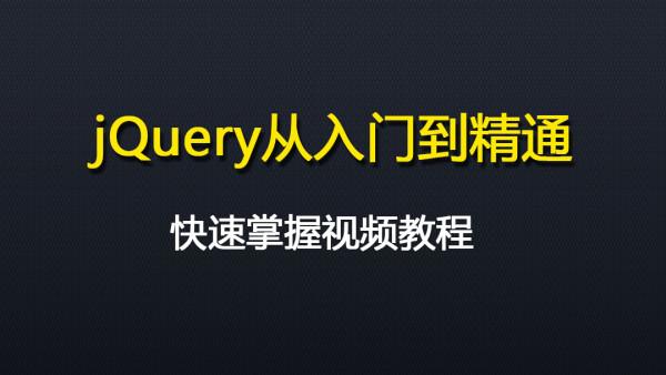 jQuery从入门到精通视频教程[带课件资料]