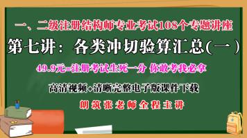 7各类冲切验算汇总(一)【朗筑注册结构师考试规范专题班】