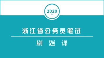 2020年浙江省公务员笔试刷题课