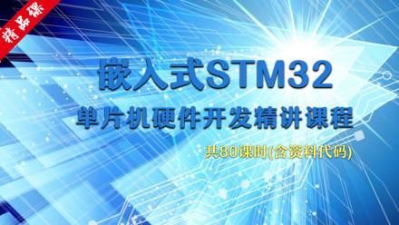 嵌入式STM32单片机硬件开发精讲课程(含资料源代码高清版)