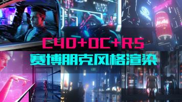 C4D+OC+RS 渲染制作赛博朋克风格场景