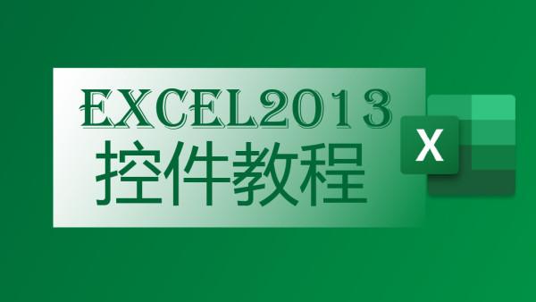 Excel2013视频教程控件专题课程