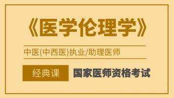 国家医师资格考试中医类别执业/助理医师【医学伦理学】经典班