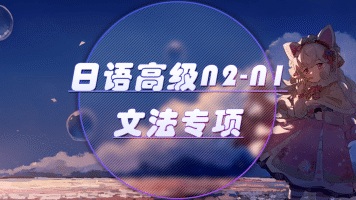 日语中级N2-N1文法专项