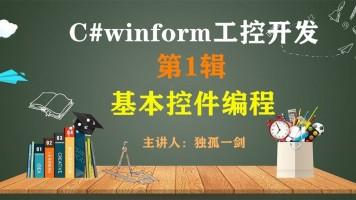 c#winform工控开发第1辑 基本控件编程